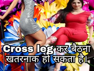 Cross leg कर बैठना खतरनाक हो सकता है