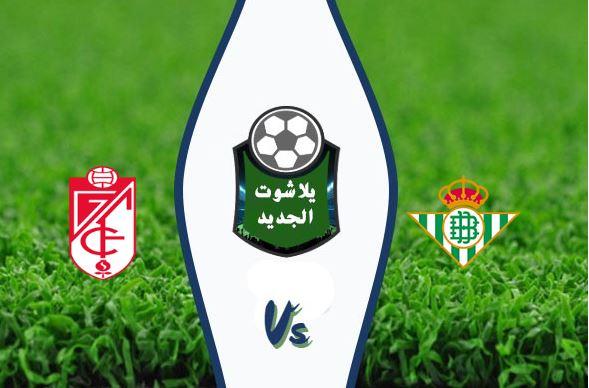 نتيجة مباراة ريال بيتيس وغرناطة اليوم الأثنين 15 يونيو 2020 الدوري الإسباني