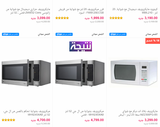 اسعار الميكرويف فى مصر 2018 جميع الانواع والاحجام بالصور