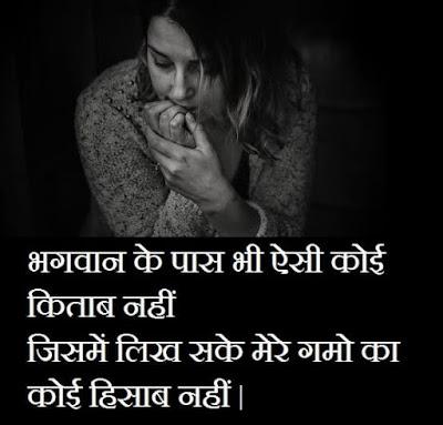 Sad Status, Shayari With Dp For Girls in Hindi