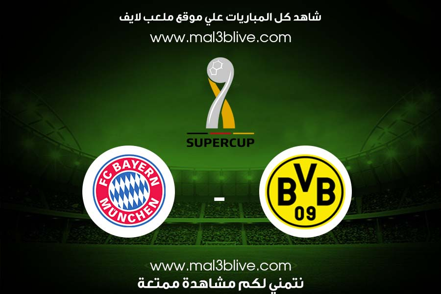 مشاهدة مباراة بايرن ميونخ وبوروسيا دورتموند بث مباشر ملعب لايف اليوم الموافق 2021/08/17 في كأس السوبر الألماني