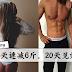 快速瘦全身,5天速减6斤 20天见效