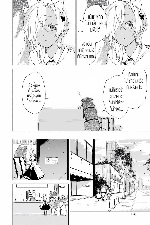 อ่านการ์ตูน Tabi to Gohan to Shuumatsu Sekai ตอนที่ 10 หน้าที่ 6