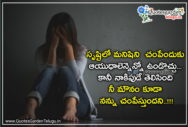 painful heart touching love quotes in telugu