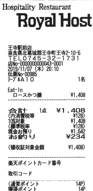 ロイヤルホスト 王寺駅前店 2019/11/7 飲食のレシート
