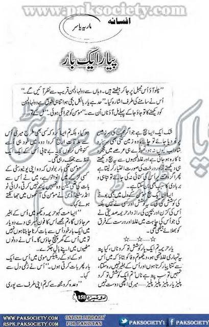 Piyar ek bar novel by Maria Yasir Online Reading
