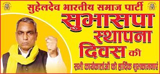 FB_IMG_1572178619329 सुहेलदेव भारतीय समाज पार्टी 17वे स्थापन दिवस के अवसर पर विशाल महारैली