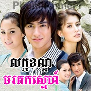 Lakhan Chamnong Sne [30 End]