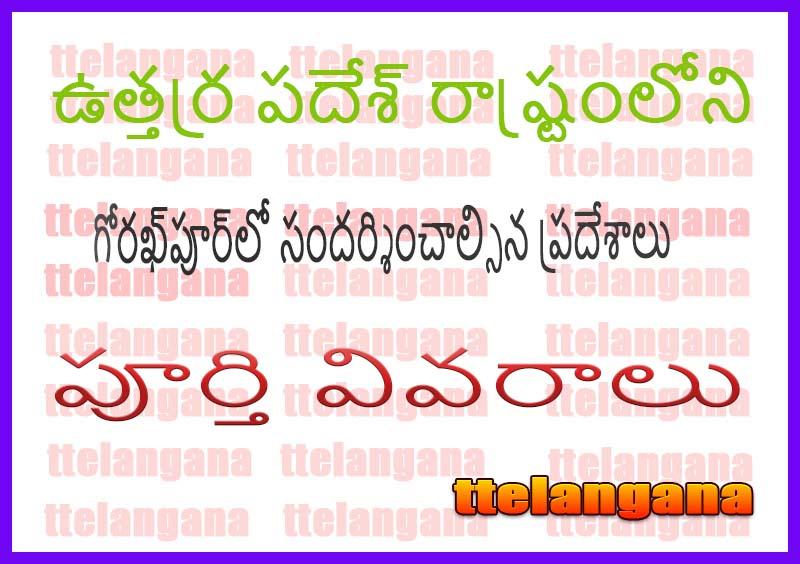 గోరఖ్పూర్లో సందర్శించాల్సిన ప్రదేశాలు