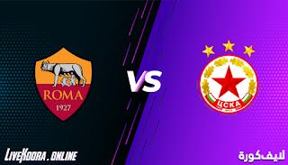 مشاهدة مباراة روما وسسكا صوفيا بث مباشر بتاريخ 29-10-2020 في الدوري الأوروبي