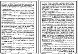 55 قطعة ترجمة  محلولة من امتحانات الثانوية العامة السابقة بدون تحميل