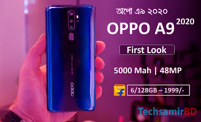 Oppo A9 2020 Full Specification and Review | TechsamirBD