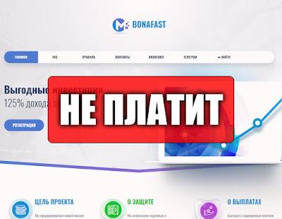Скриншоты выплат с хайпа bonafast.biz