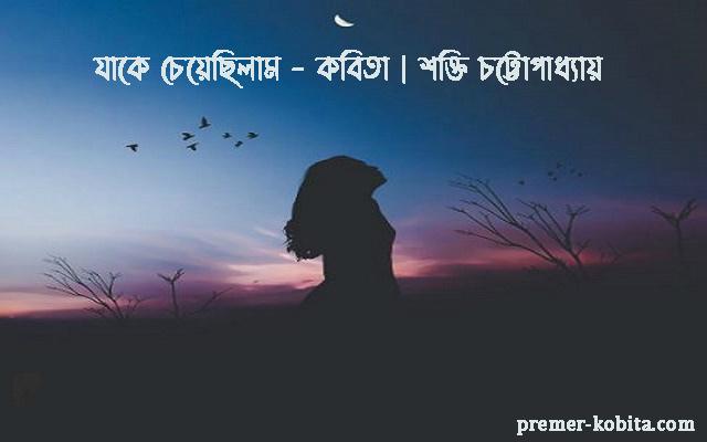 বিরহের-কবিতা-biroher-kobita