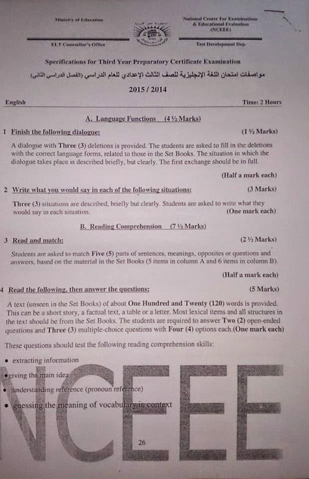 مواصفات امتحان اللغة الإنجليزية للصف الثالث الإعدادى - ترم ثانى2015 المنهاج المصري 10906536_15950724407