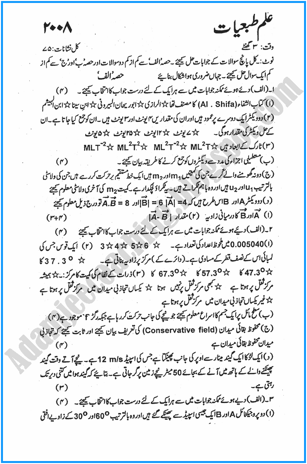 xi-physics-urdu-past-year-paper-2008