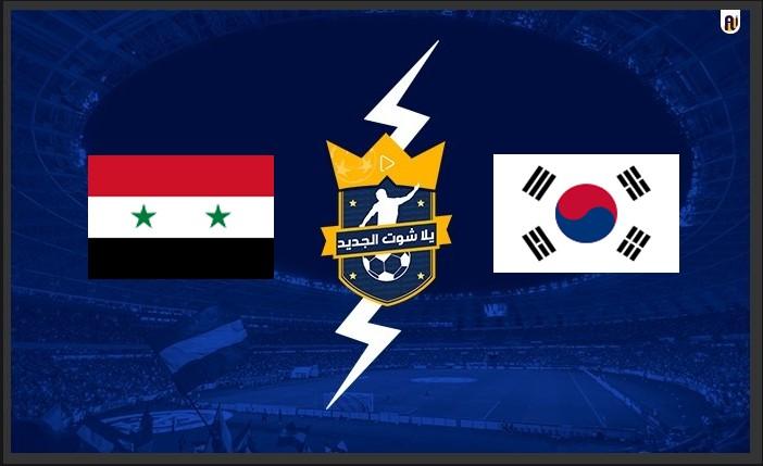 مشاهدة مباراة سوريا وكوريا الجنوبية