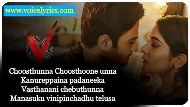 Vastunna Vachestunna Lyrics In English