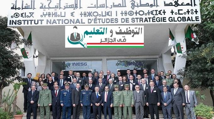 المعهد الوطني للدراسات الإستراتيجة الشاملة