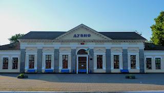 Дубно. Залізничний вокзал