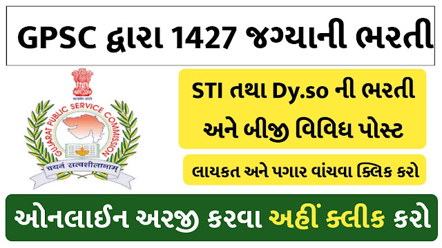 GPSC Bharti 2021|Apply Online 1427 DySo,STI,Medical Officer & Various Post Vacancy