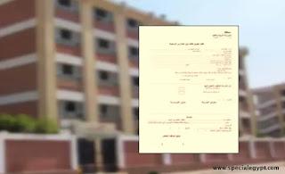 الأوراق المطلوبة للتقديم فى الدمج بالمدارس الحكومية