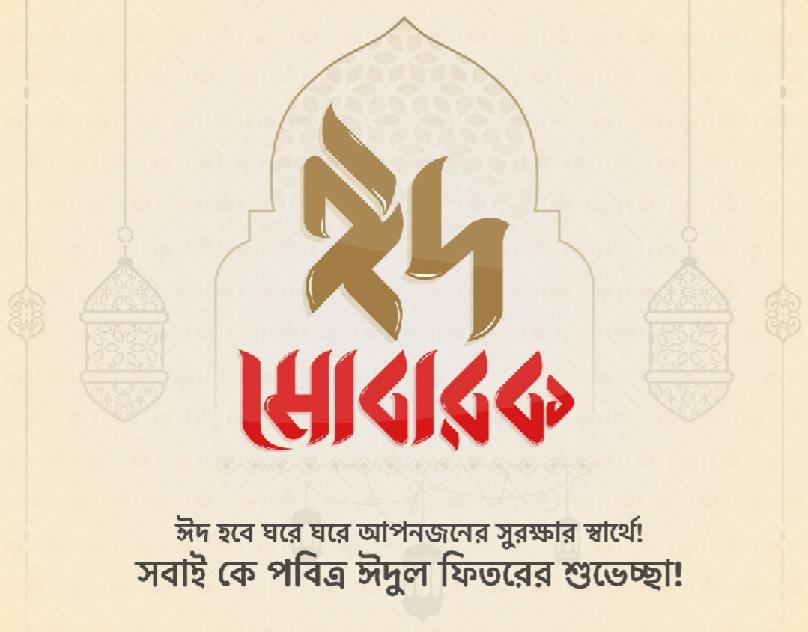 Eid Mubarak JPG