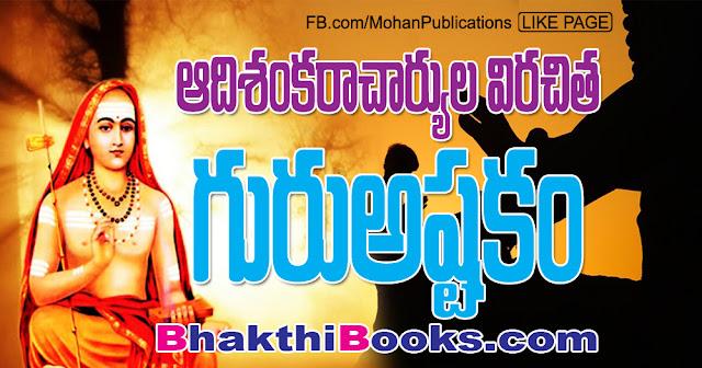 గురు అష్టకం | Guru astakam | Adi Sankaracharya | Jagadguru Adi Sankaracharya | Sankaracharya | Guruprampara | Mohanpublications | Granthanidhi | Bhakthipustakalu | Bhakthi Pustakalu | Bhaktipustakalu | Bhakti Pustakalu | BhakthiBooks | MohanBooks | Bhakthi | Bhakti | Telugu Books | Telugubooks