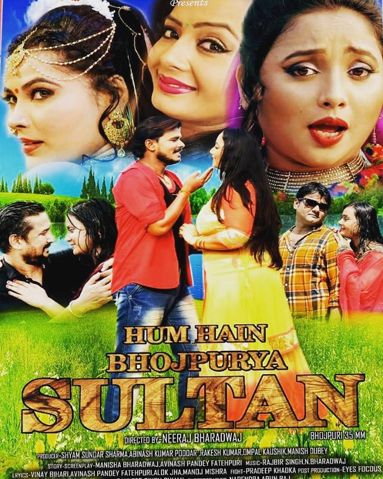 Yash Kumar, Rani Chatterjee, Anjana Singh Next Upcoming film Hum Hai Bhojpuriya Sultan 2019 Wiki, Poster, Release date, Songs list