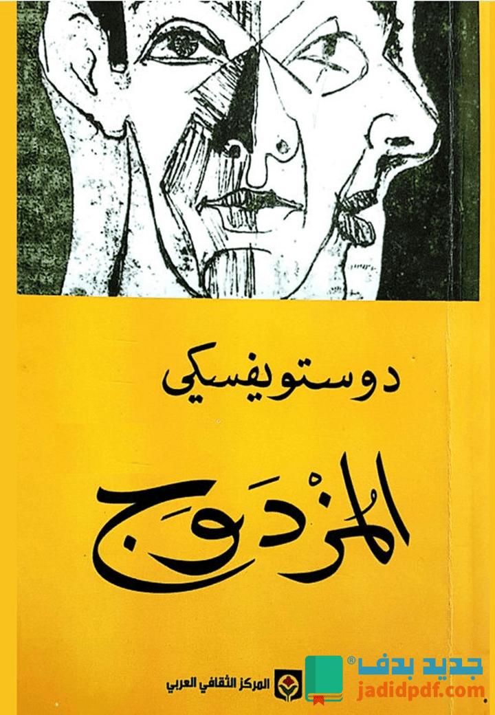 رواية المزدوج دوستويفسكي pdf
