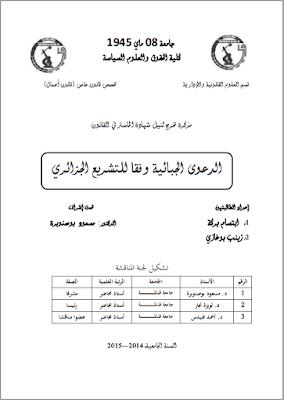 مذكرة ماستر: الدعوى الجبائية وفقا للتشريع الجزائري PDF