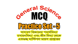 general science mcq questions and answers in Bengali part-5