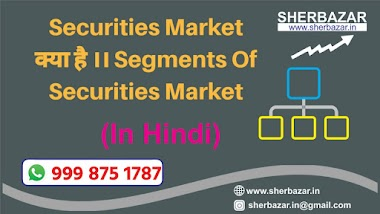 Securities Market in Hindi