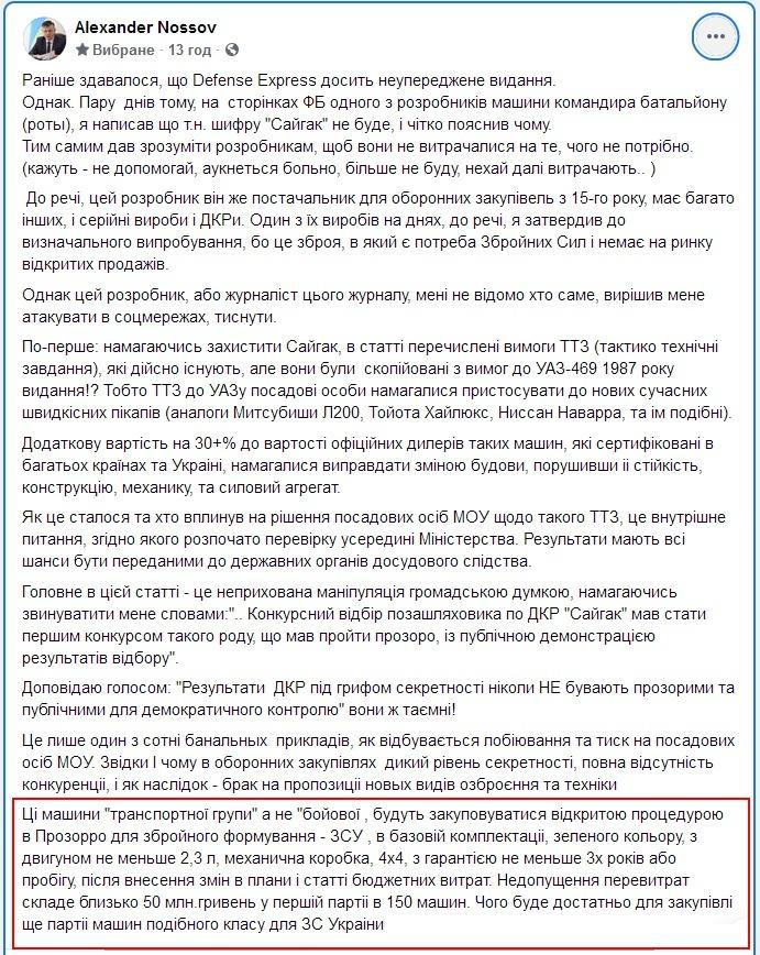 Автомобілі для заміни УАЗів купуватимуть через ProZorro