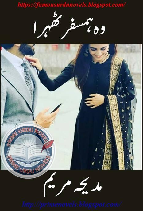 Likhari: Woh humsafar thehra novel pdf by Madeha (Maryam