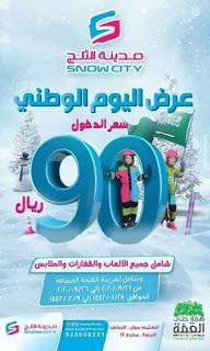 عروض مدينة الثلج الترفيهية لليوم الوطني السعودي 90