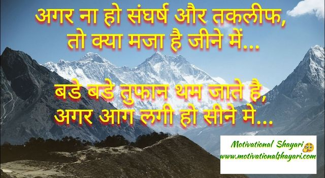 Motivational Shayari for student, Status for students