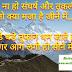 Motivational Shayari for students, Status for students, sangharsh aur takleef