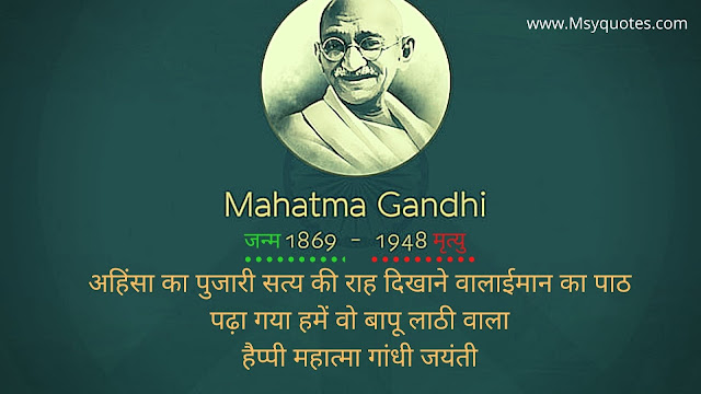 Mahatma Gandhi Wishes In Hindi