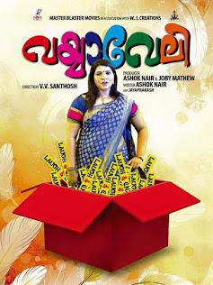 vayyaveli, vayyaveli malayalam movie, vayyaveli movie, vayyaveli saritha, vayyaveli malayalam full movie, vayyaveli youtube, mallurelease