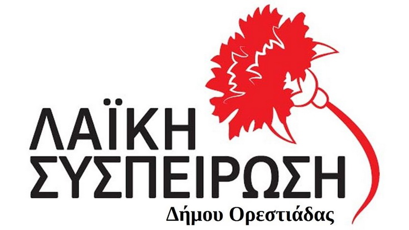Τοποθέτηση της Λαϊκής Συσπείρωσης για τον απολογισμό πεπραγμένων έτους 2019 της Δημοτικής Αρχής Ορεστιάδας