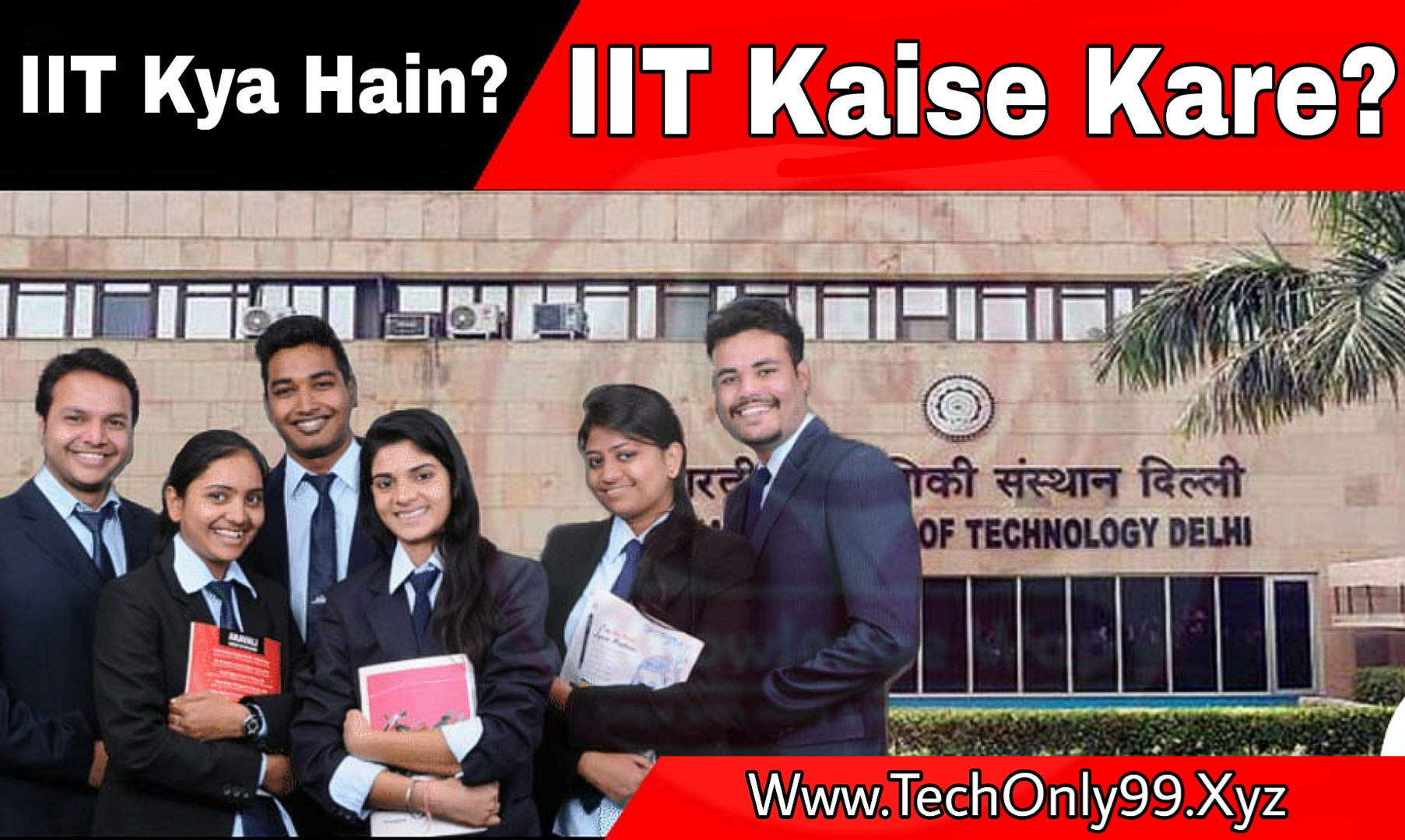 IIT Kya Hai? & IIT Kaise Kare in Hindi 2021