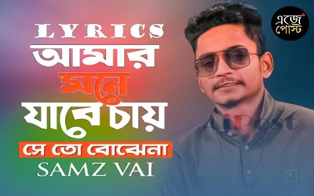 Amar Mone Jare Chay Se To Bojhena Lyrics - Samz Vai