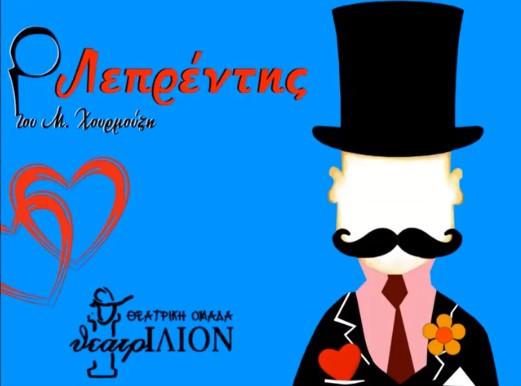 """Θεατρική Ομάδα θεατρΙΛΙΟΝ: Παράσταση """"Ο Λεπρέντης"""" (VIDEO) - #menoumespiti"""