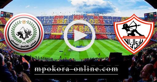 مشاهدة مباراة الزمالك وطلائع الجيش بث مباشر كورة اون لاين 06-09-2020 الدوري المصري