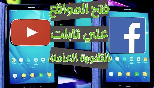 فتح فيسبوك ويوتيوب علي تابلت الثانويه
