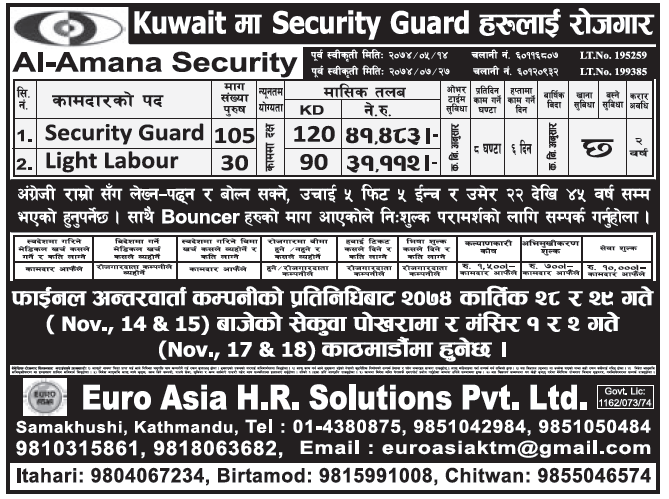 Jobs in Kuwait for Nepali, Salary Rs 41,483