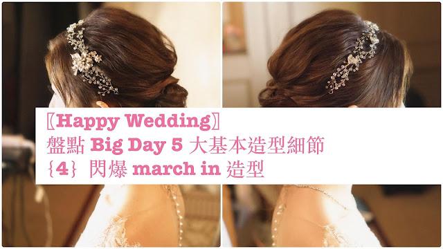 〖Happy Wedding〗盤點 Big Day 5 大基本造型細節{4}閃爆 march in 造型