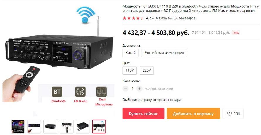 Мощность Full 2000 Вт 110 В 220 в bluetooth 4 Ом стерео аудио Мощность HiFi усилитель для караоке + RC Поддержка 2 микрофона FM Усилитель мощности