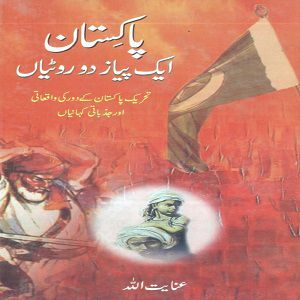 pakistan-aik-piyaz-2-rotiyan